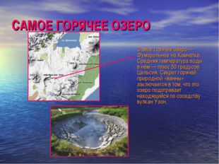 САМОЕ ГОРЯЧЕЕ ОЗЕРО Самое горячее озеро — Фумарольное на Камчатке. Средняя те