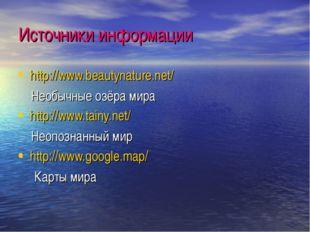 Источники информации http://www.beautynature.net/ Необычные озёра мира http:/