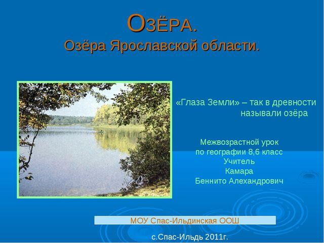 ОЗЁРА. Озёра Ярославской области. «Глаза Земли» – так в древности называли оз...