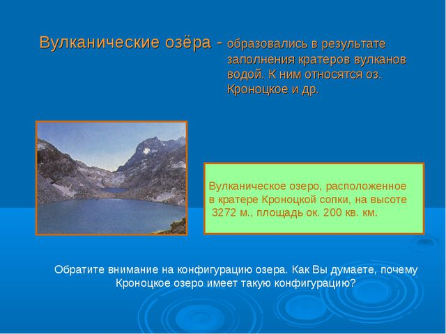 Вулканические озёра - образовались в результате заполнения кратеров вулканов...
