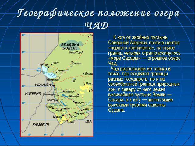 Географическое положение озера ЧАД К югу от знойных пустынь Северной Африки,...
