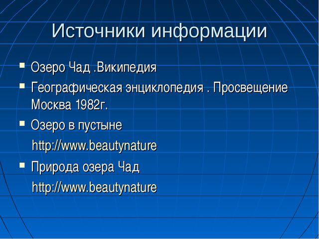 Источники информации Озеро Чад .Википедия Географическая энциклопедия . Просв...