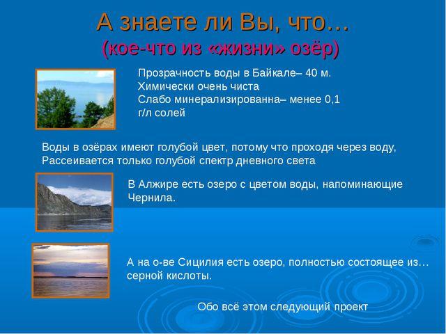 А знаете ли Вы, что… (кое-что из «жизни» озёр) Прозрачность воды в Байкале– 4...