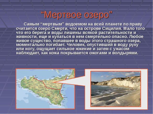 """""""Мертвое озеро"""" Самым """"мертвым"""" водоемом на всей планете по праву считается о..."""