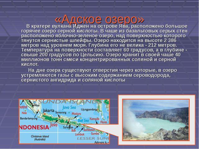 «Адское озеро» В кратере вулкана Иджен на острове Ява, расположено большое го...