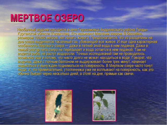 МЕРТВОЕ ОЗЕРО Необычный водоем находится в селе Герасимовка Андреевского райо...