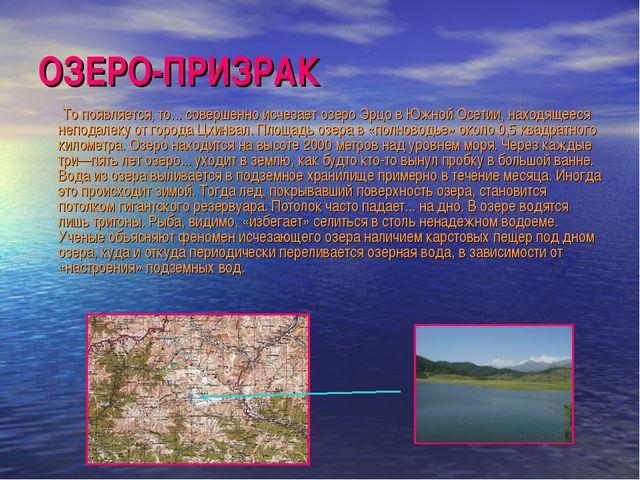 ОЗЕРО-ПРИЗРАК То появляется, то... совершенно исчезает озеро Эрцо в Южной Осе...