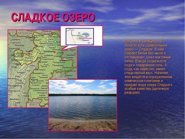 СЛАДКОЕ ОЗЕРО На Урале в Челябинской области есть удивительное озеро — Сладко...