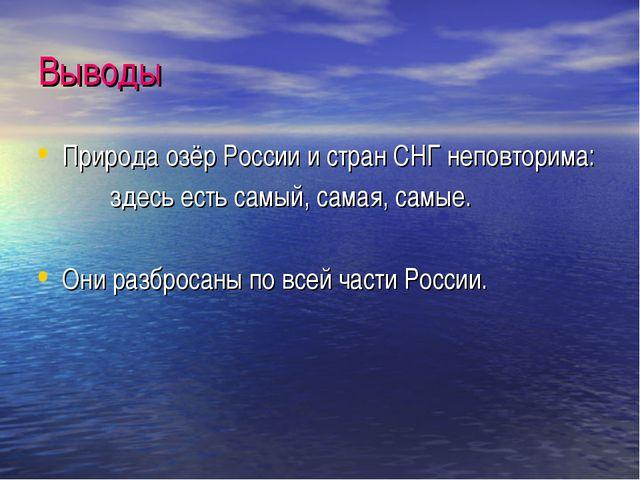 Выводы Природа озёр России и стран СНГ неповторима: здесь есть самый, самая,...