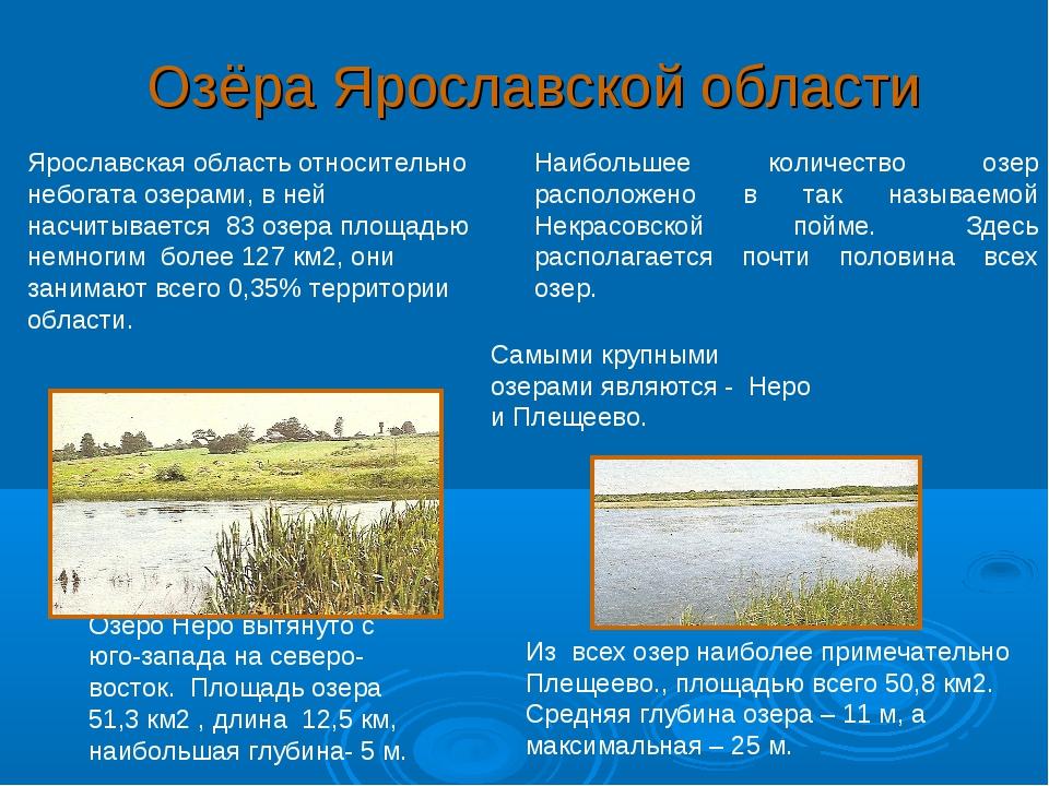Озёра Ярославской области Ярославская область относительно небогата озерами,...