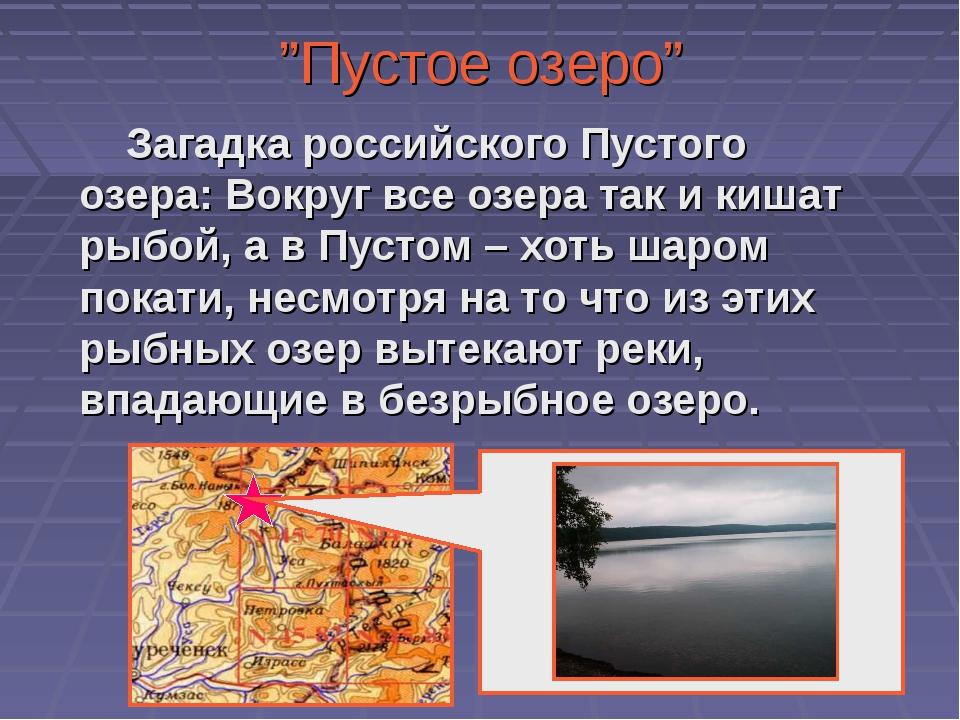 """""""Пустое озеро"""" Загадка российского Пустого озера: Вокруг все озера так и киша..."""