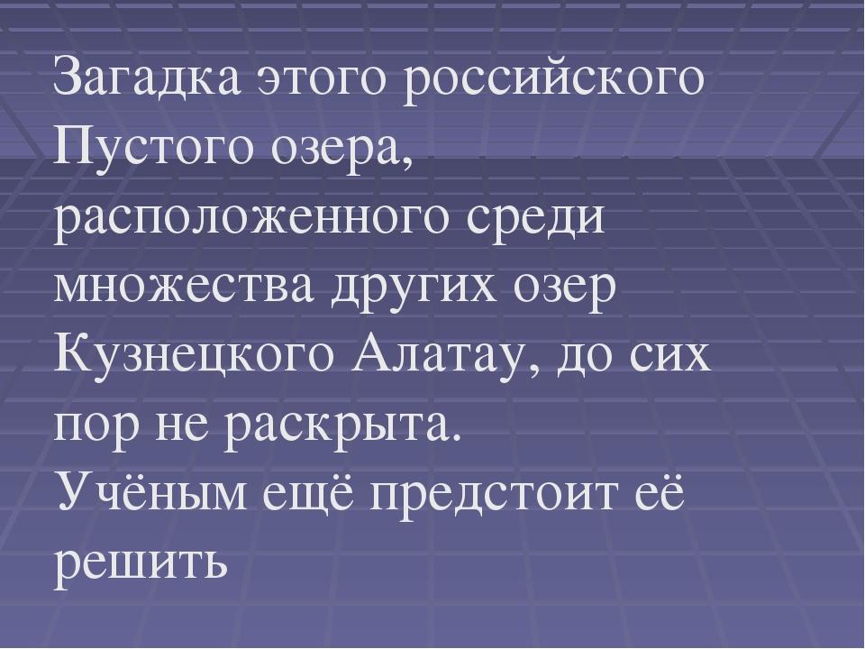 Загадка этого российского Пустого озера, расположенного среди множества друг...