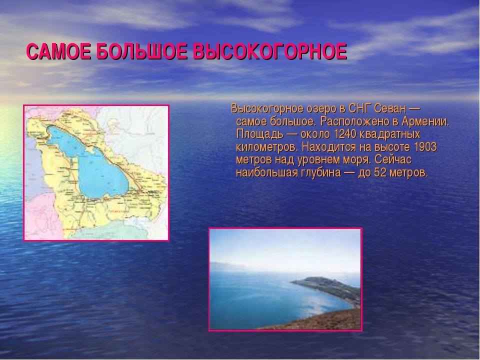 САМОЕ БОЛЬШОЕ ВЫСОКОГОРНОЕ Высокогорное озеро в СНГ Севан — самое большое. Ра...