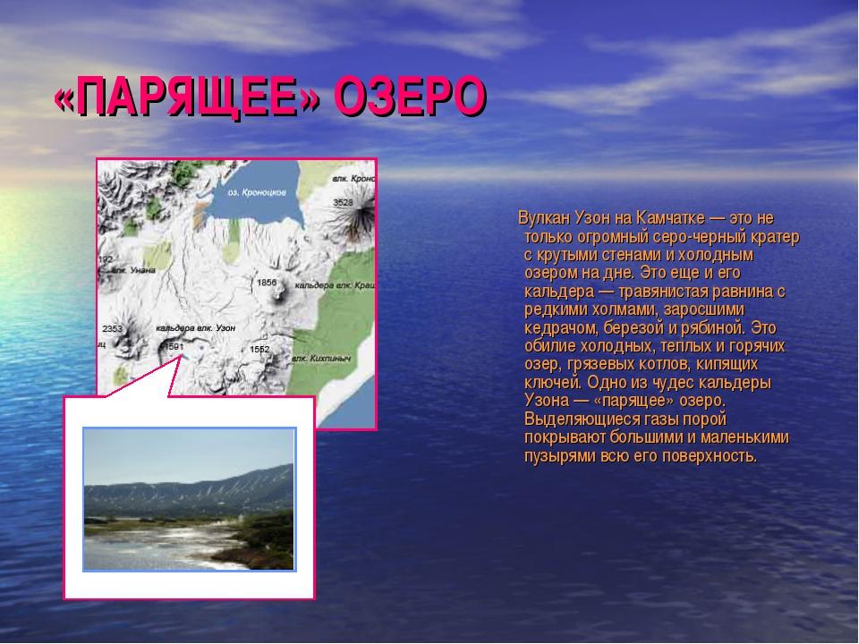 «ПАРЯЩЕЕ» ОЗЕРО Вулкан Узон на Камчатке — это не только огромный серо-черный...