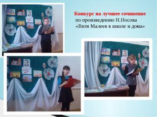 Конкурс на лучшее сочинение по произведению Н.Носова «Витя Малеев в школе и д
