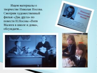 Ищем материалы о творчестве Николая Носова. Смотрим художественный фильм «Два