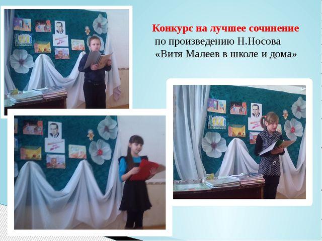Конкурс на лучшее сочинение по произведению Н.Носова «Витя Малеев в школе и д...