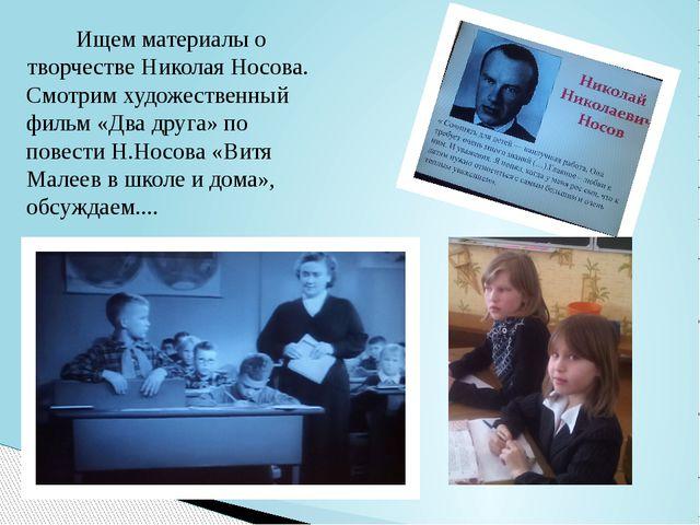 Ищем материалы о творчестве Николая Носова. Смотрим художественный фильм «Два...