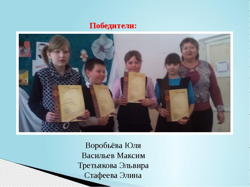 Победители: Воробьёва Юля Васильев Максим Третьякова Эльвира Стафеева Элина