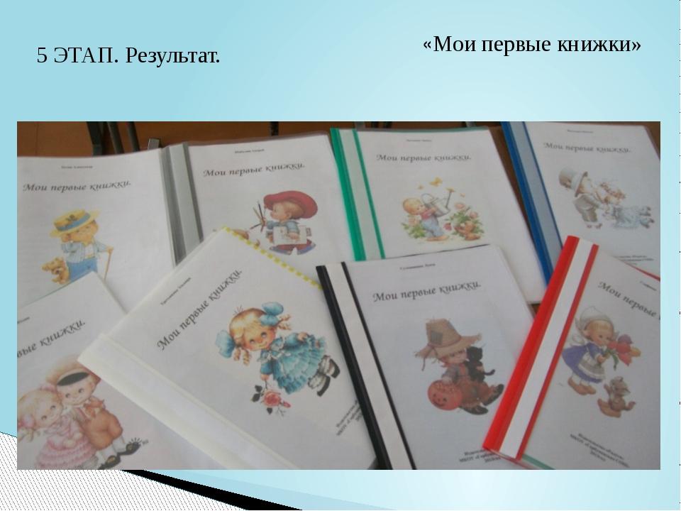 «Мои первые книжки» 5 ЭТАП. Результат.