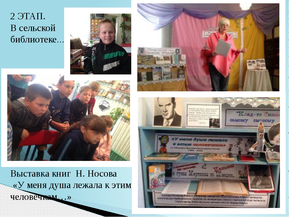 2 ЭТАП. В сельской библиотеке… Выставка книг Н. Носова «У меня душа лежала к...
