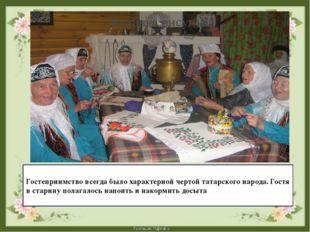 Гостеприимство всегда было характерной чертой татарского народа. Гостя в стар