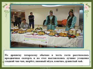 По древнему татарскому обычаю в честь гостя расстилалась праздничная скатерть