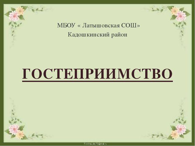 ГОСТЕПРИИМСТВО МБОУ « Латышовская СОШ» Кадошкинский район