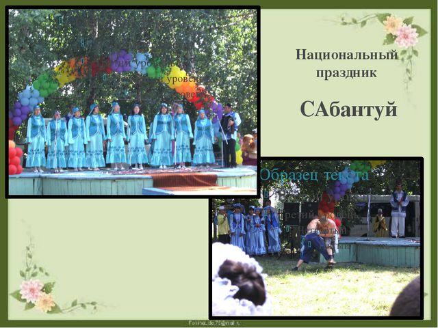 Национальный праздник САбантуй