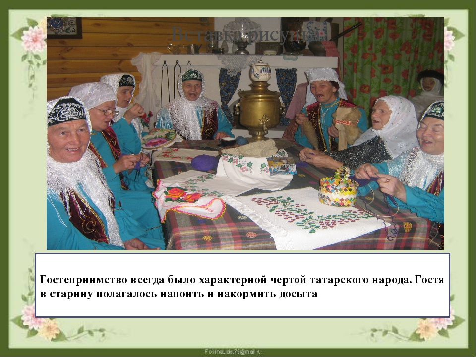 Гостеприимство всегда было характерной чертой татарского народа. Гостя в стар...