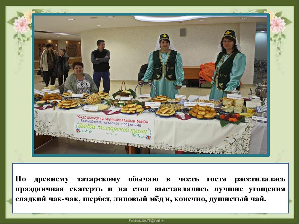 По древнему татарскому обычаю в честь гостя расстилалась праздничная скатерть...