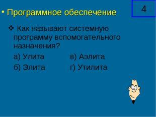 Как называют системную программу вспомогательного назначения? а) Улитав)