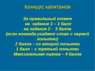 Конкурс капитанов За правильный ответ на задание 1 – 1 балл на задание 2 - 3