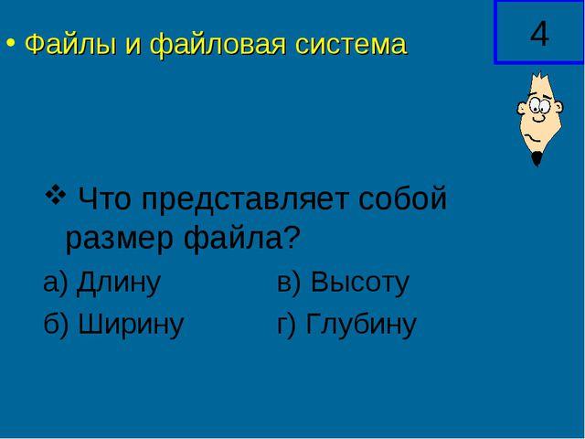 Что представляет собой размер файла? а) Длинув) Высоту б) Ширинуг) Глуби...