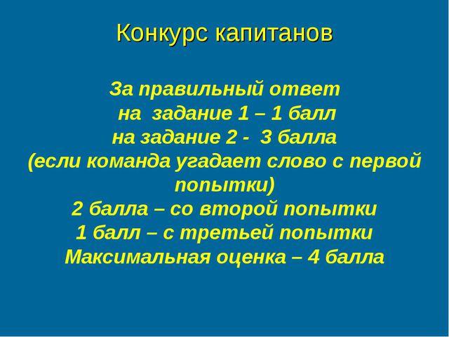 Конкурс капитанов За правильный ответ на задание 1 – 1 балл на задание 2 - 3...
