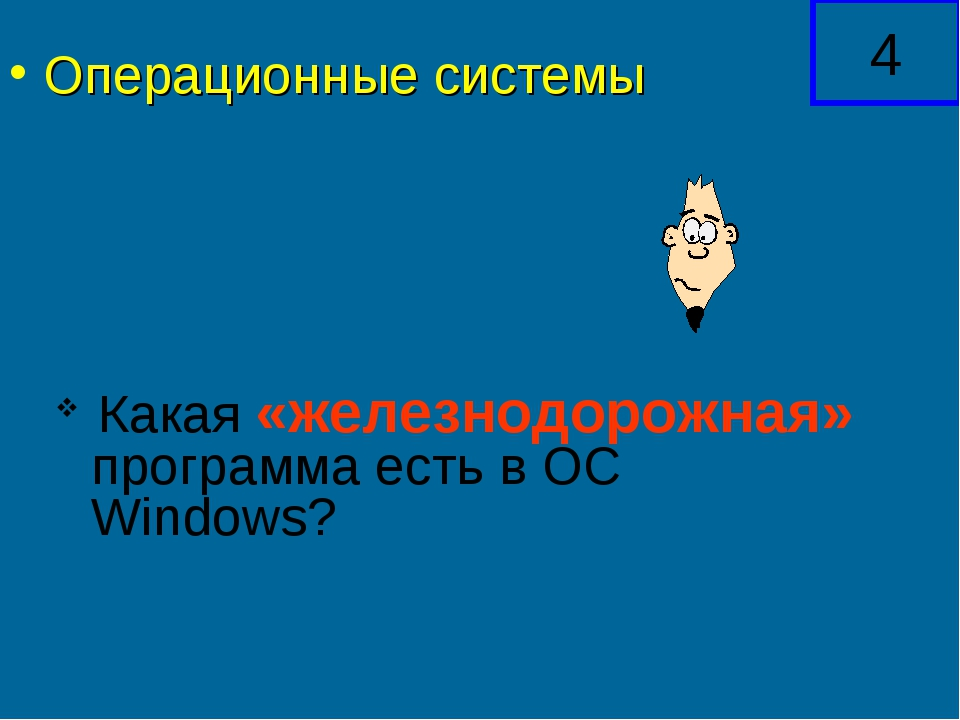 Какая «железнодорожная» программа есть в ОС Windows? 4 Операционные системы