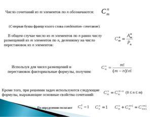 Число сочетаний из m элементов по n обозначаются: (С-первая буква французског