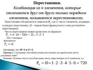 Перестановки. Комбинация из n элементов, которые отличаются друг от друга тол