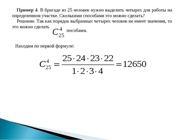 Пример 4. В бригаде из 25 человек нужно выделить четырех для работы на опреде...