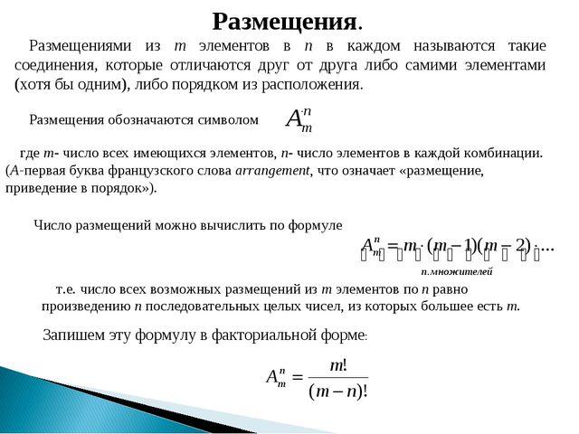 Размещения. Размещениями из m элементов в n в каждом называются такие соедине...