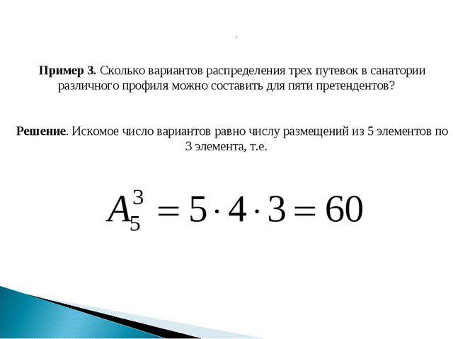 Пример 3. Сколько вариантов распределения трех путевок в санатории различного...