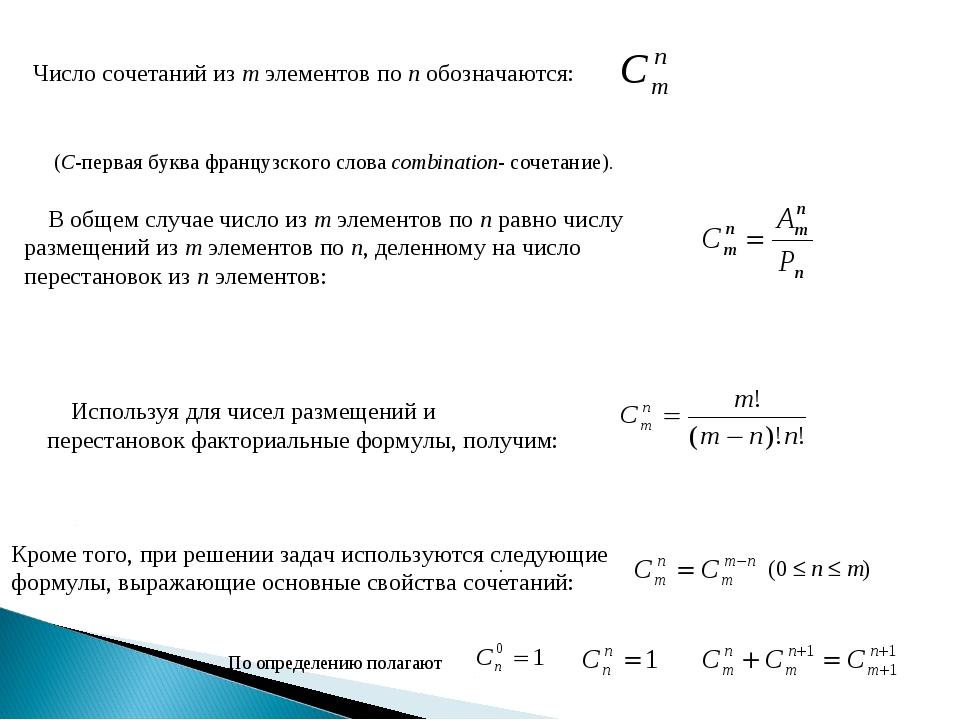 Число сочетаний из m элементов по n обозначаются: (С-первая буква французског...