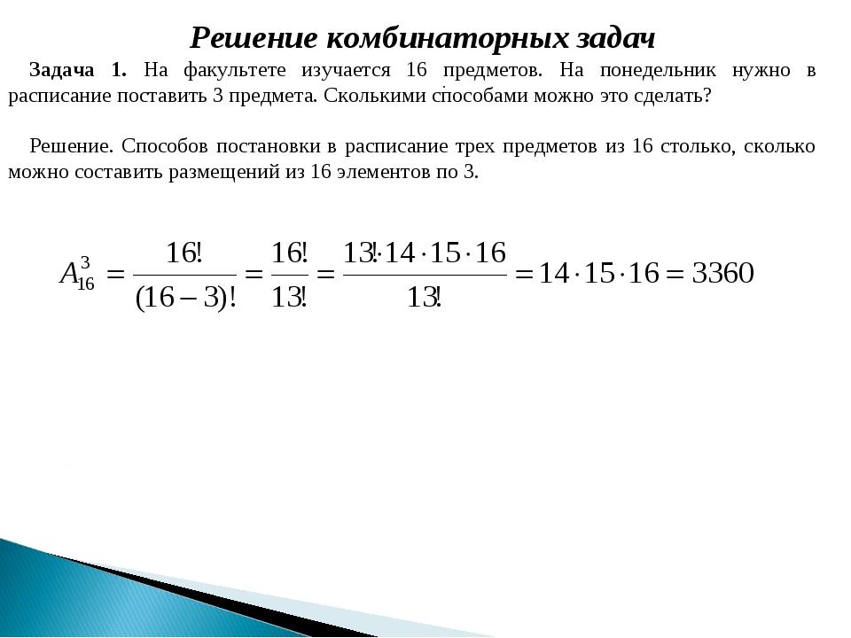Решение комбинаторных задач Задача 1. На факультете изучается 16 предметов. Н...