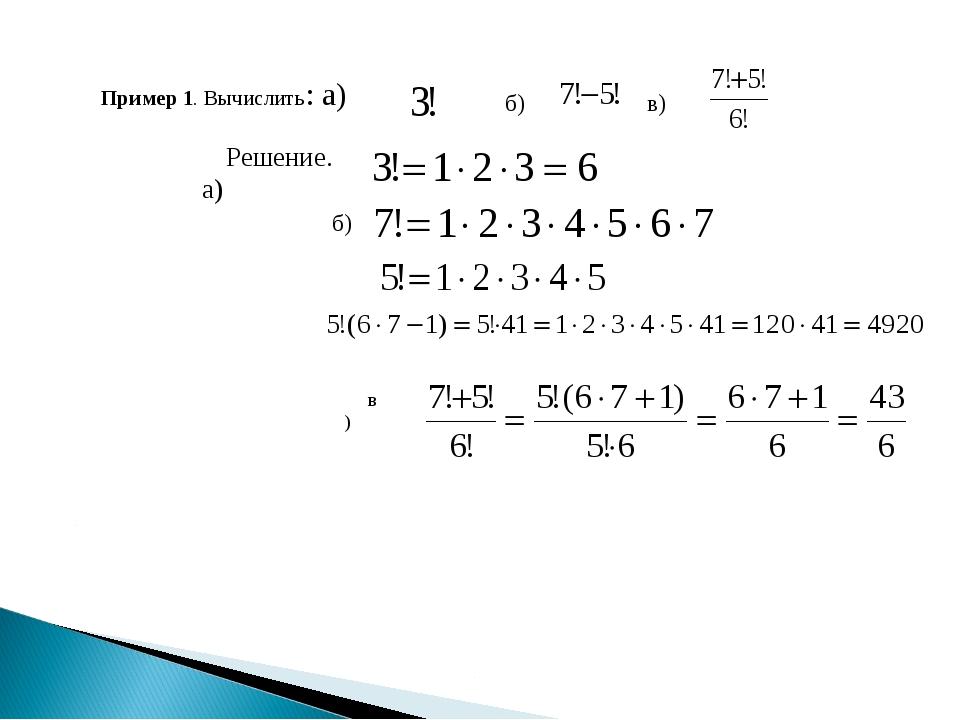 Пример 1. Вычислить: а) Решение. а) в) б) в) б)