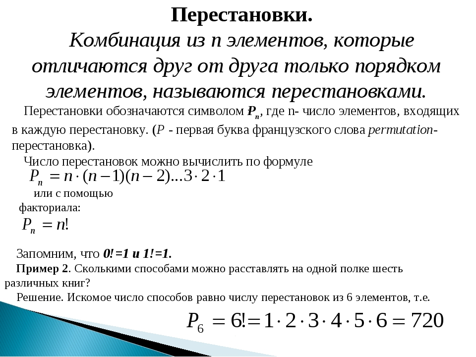 Перестановки. Комбинация из n элементов, которые отличаются друг от друга тол...