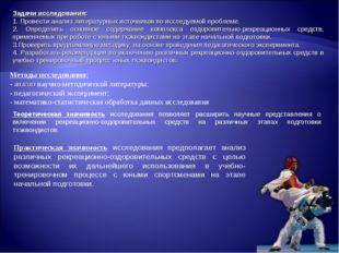 Методы исследования: - анализ научно-методической литературы; - педагогически