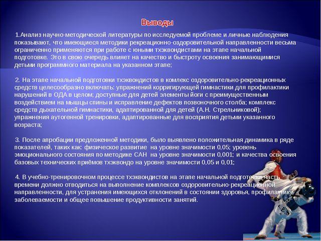 Анализ научно-методической литературы по исследуемой проблеме и личные наблюд...