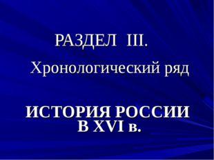 РАЗДЕЛ III. Хронологический ряд ИСТОРИЯ РОССИИ В XVI в.