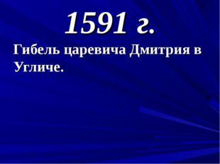 1591 г. Гибель царевича Дмитрия в Угличе.