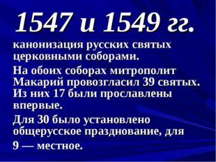 1547 и 1549 гг. канонизация русских святых церковными соборами. На обоих собо